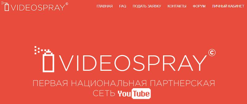 VIDEOSPRAY