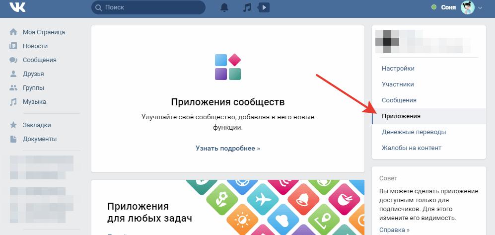 Как сделать рассылку сообщение подписчикам группы ВКонтакте
