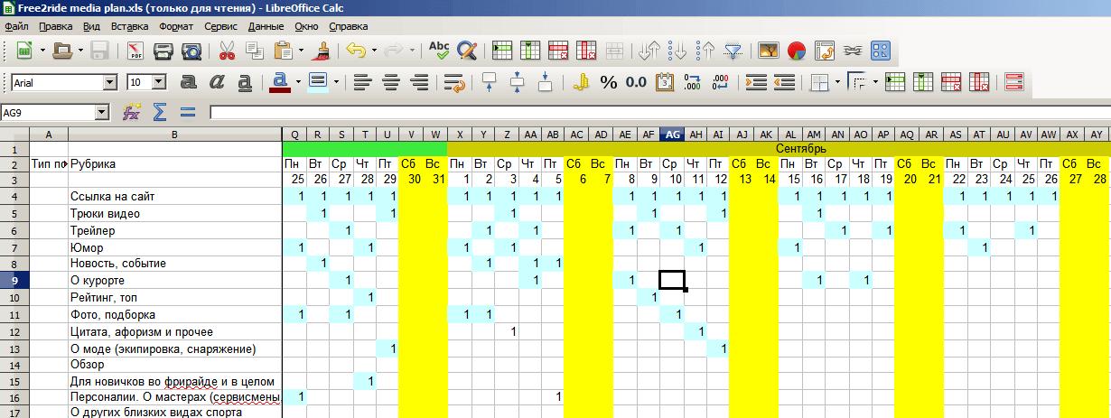 Пример контент-плана для группы ВКонтакте