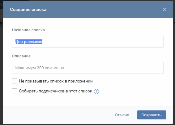 Как сделать рассылку сообщений в ВК: массовая рассылка в группе | IM