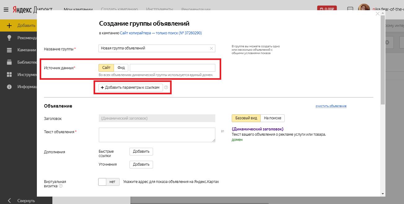 UTM-метки для Яндекс.Метрики: как создать и добавить | IM