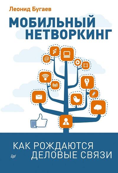 «Мобильный нетворкинг» (Автор: Леонид Бугаев)