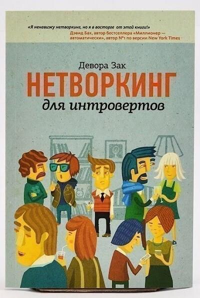 «Нетворкинг для интровертов» (Автор: Девора Зак)