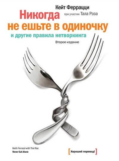 «Никогда не ешьте в одиночку и другие правила нетворкинга» (Авторы: Кейт Феррацци и Тал Рэз)