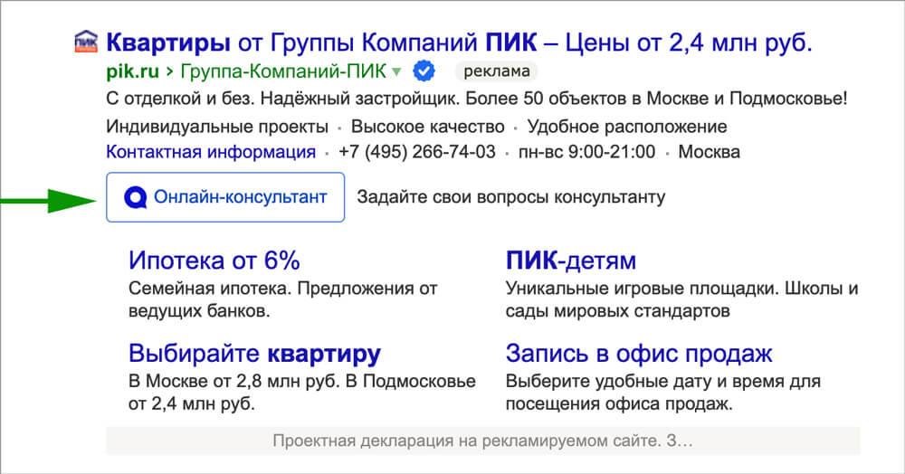 Онлайн консультант в Яндекс Директ