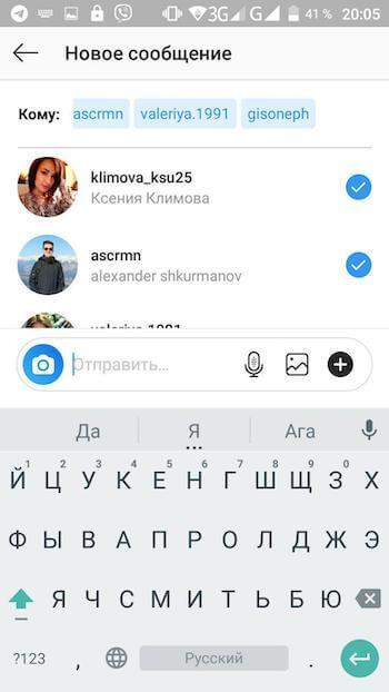 Чаты активности в Инстаграм: что это такое, как создать или вступить | IM