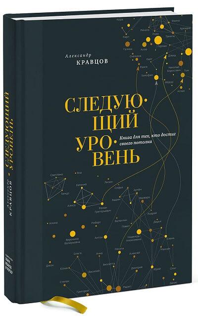 «Следующий уровень. Книга для тех, кто достиг своего потолка» (Автор: Александр Кравцов)