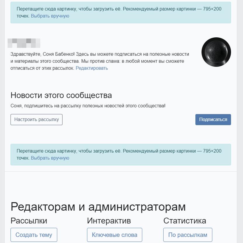 Лучшие сервисы и программы рассылки сообщений в ВК | IM