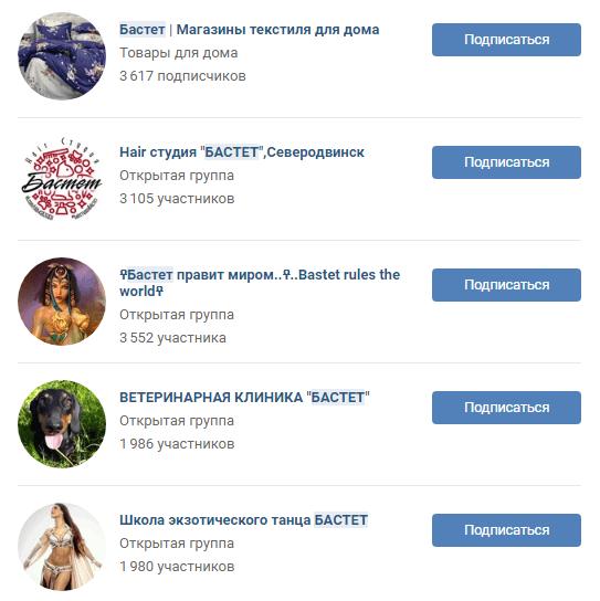 Как назвать группу в ВКонтакте: придумываем название сообщества | IM