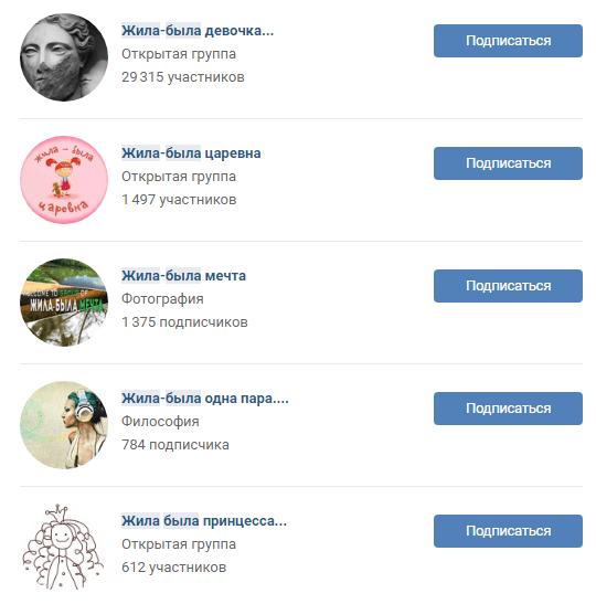 Как придумать крутое название группы ВКонтакте