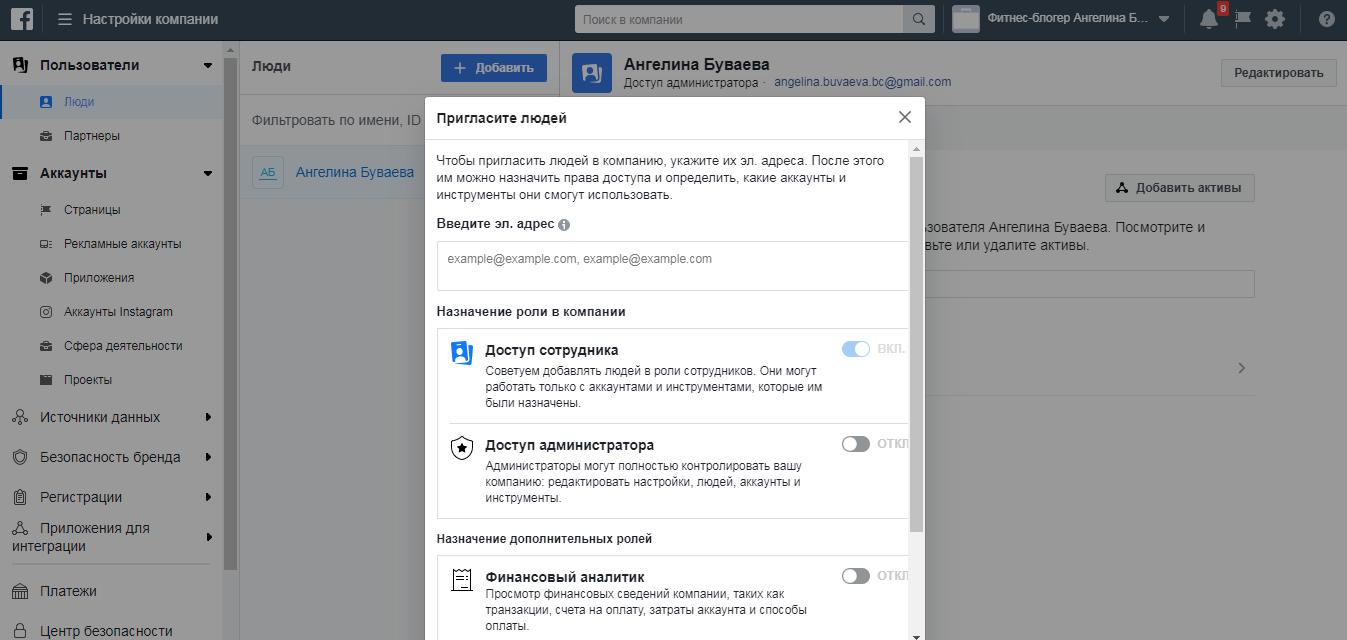 Настройка рекламы в Facebook: пошаговая инструкция для новичков | IM