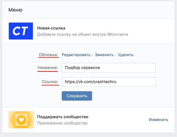 Как добавить ссылку в меню группы в ВК