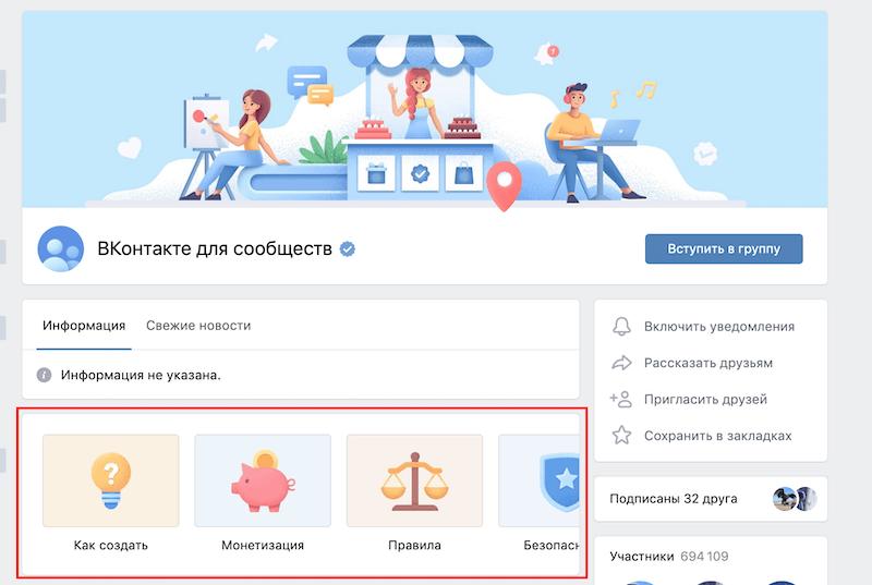 Новое меню сообщества ВКонтакте