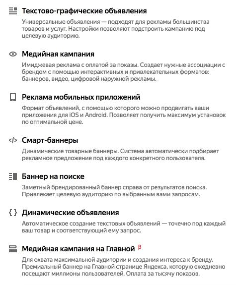 Форматы рекламных объявлений в Яндекс.Директе и Google Ads -