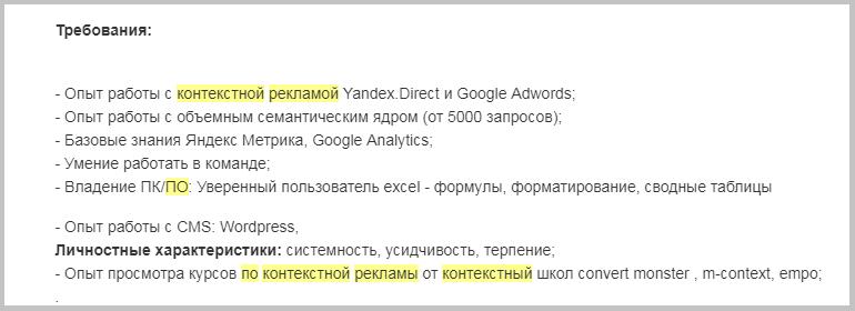 Обязанности специалиста по Яндекс.Директ и Google Ads