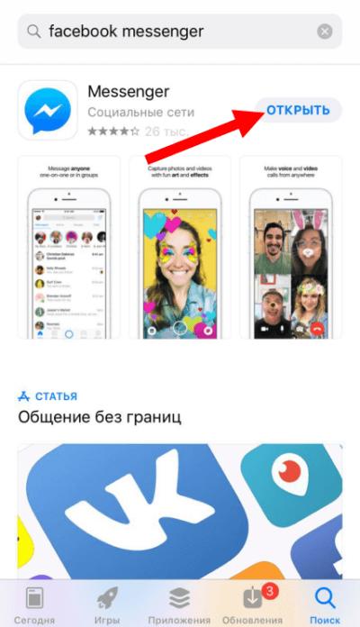 Установка Facebook Messenger