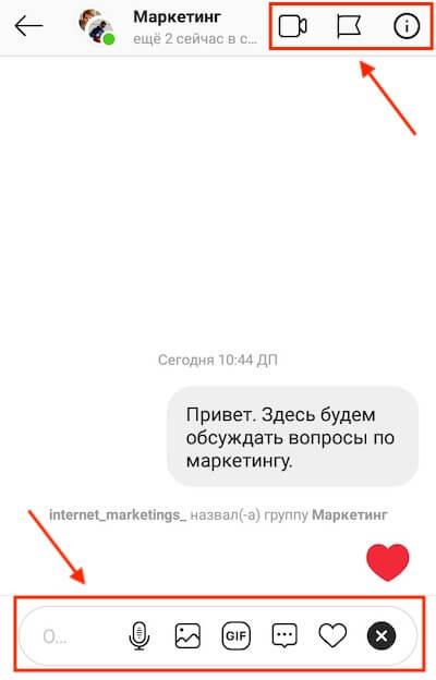 Как работает чат в Инстаграм