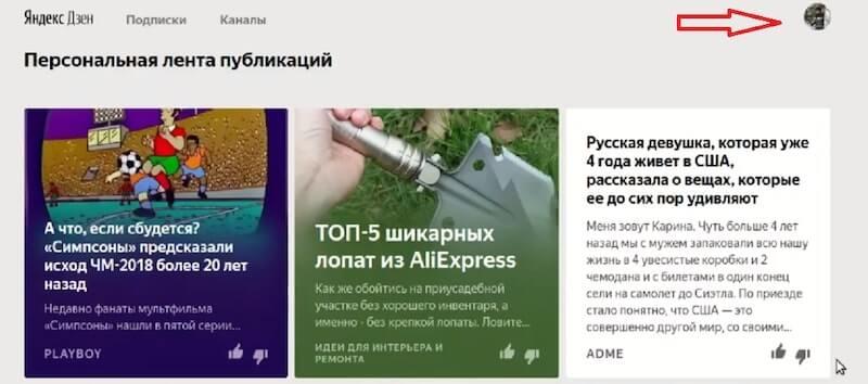 Как посмотреть статистику канала в Яндекс.Дзен