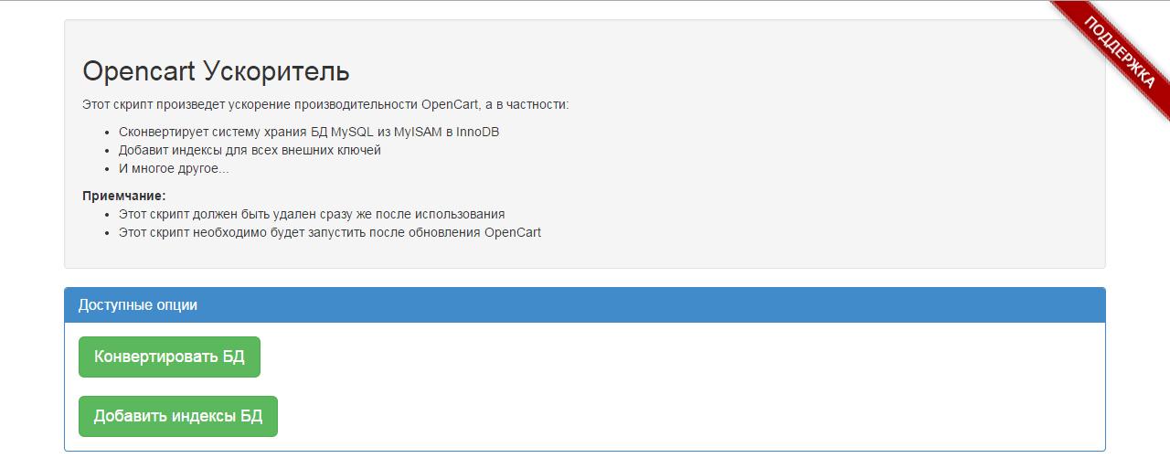 Turbo OpenCart