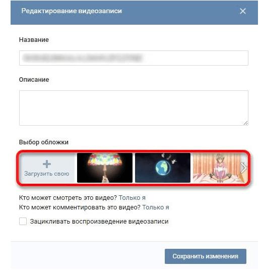 Обложка видео ВКонтакте