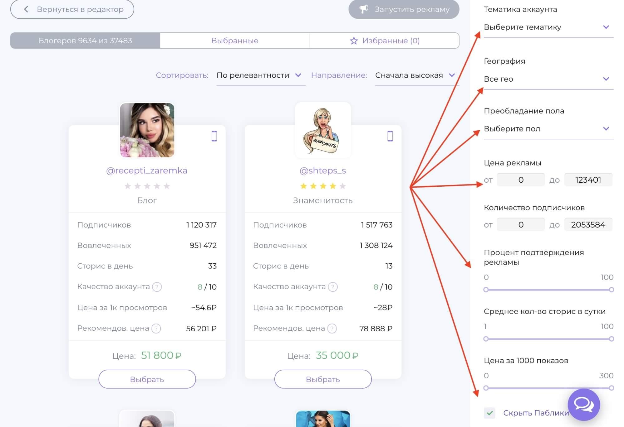 Как подобрать блогеров для размещения рекламы в Инстаграм