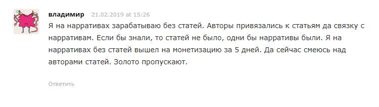 Нарратив в Яндекс.Дзене: что это такое, как создать, примеры | IM