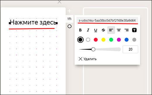 Как вставить ссылку в Яндекс.Дзен: в статью, нарратив, на канал | IM
