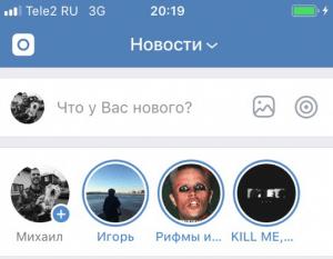 Как добавить видео в Историю ВКонтакте