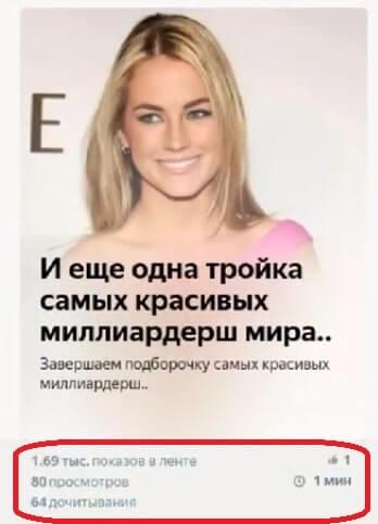 Статистика канала Яндекс.Дзен: анализ статей, нарративов | IM
