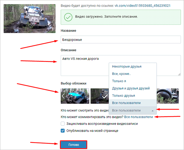 Приватность видео ВКонтакте