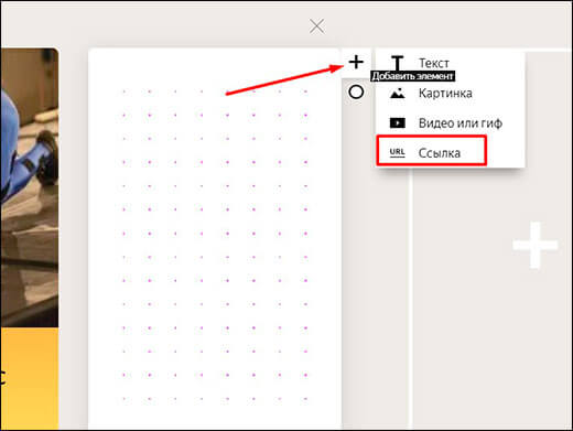 Как вставить ссылку в нарратив в Яндекс.Дзен