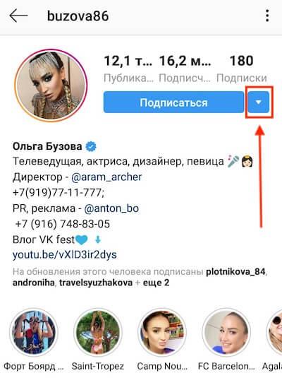 Как посмотреть информацию об аккаунте в Инстаграм