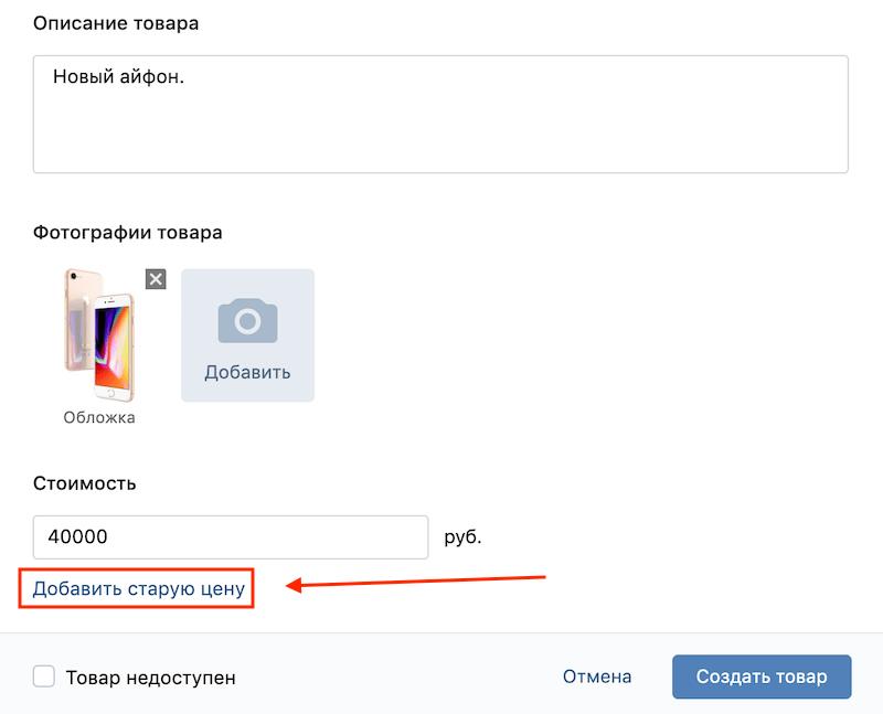 Как добавить старую цену на товар в ВК