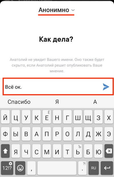 Как ответить в Истории ВКонтакте анонимно или от своего имени