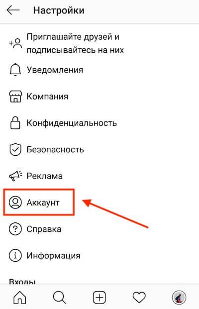 Как переключиться на профиль автора в Инстаграм