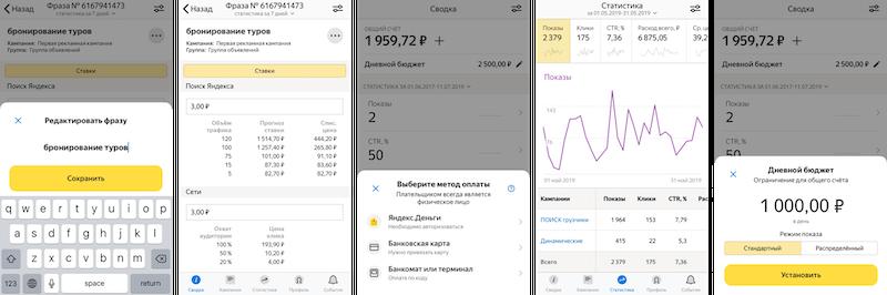 Что нового в мобильном приложении Яндекс.Директ