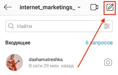 Как создать группу (чат) в Instagram Direct: пошаговая инструкция | IM