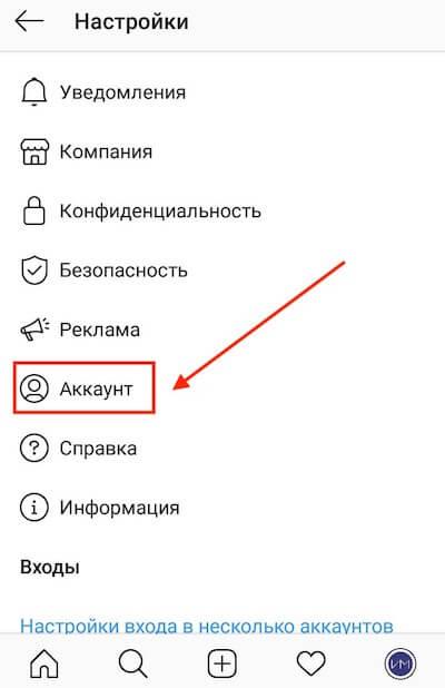 Как скрыть информацию об аккаунте в Инстаграм