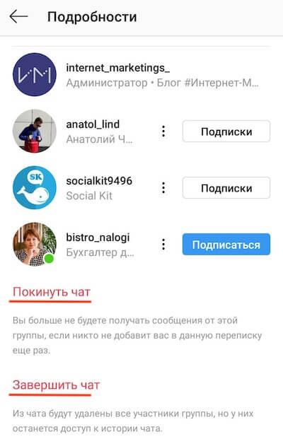 Как удалить чат в Инстаграм
