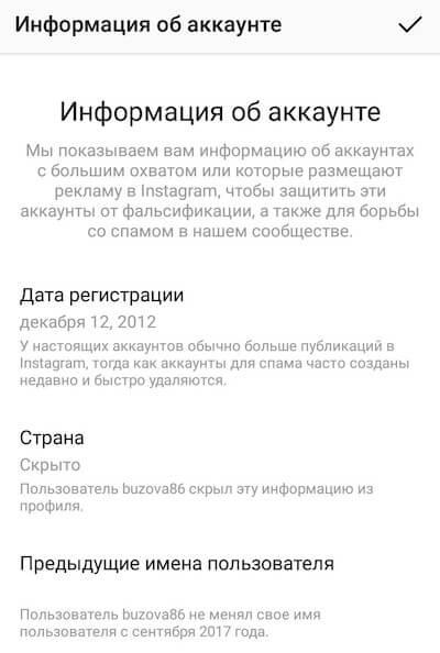Просмотре информации об аккаунте