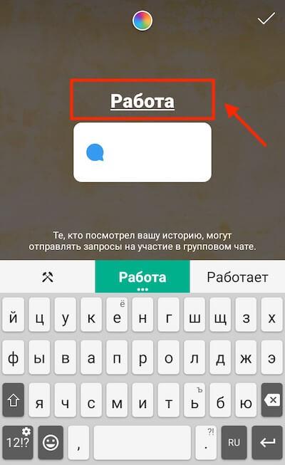 Чат в Историях Инстаграм: как добавить стикер Chat в Stories | IM