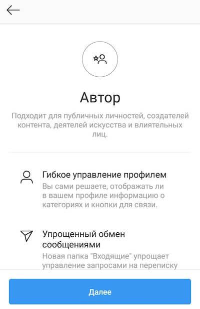 Аккаунт автора в Инстаграм: как перейти и что значит | IM
