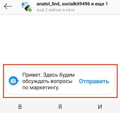 Создание группового чата в Инстаграм