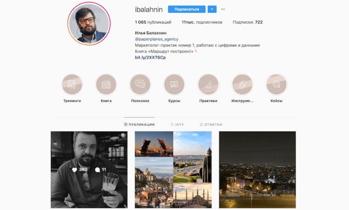 Инстаграм Ильи Балахнина