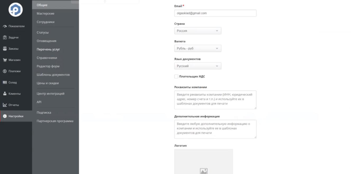 Программа для онлайн-записи РемОнлайн