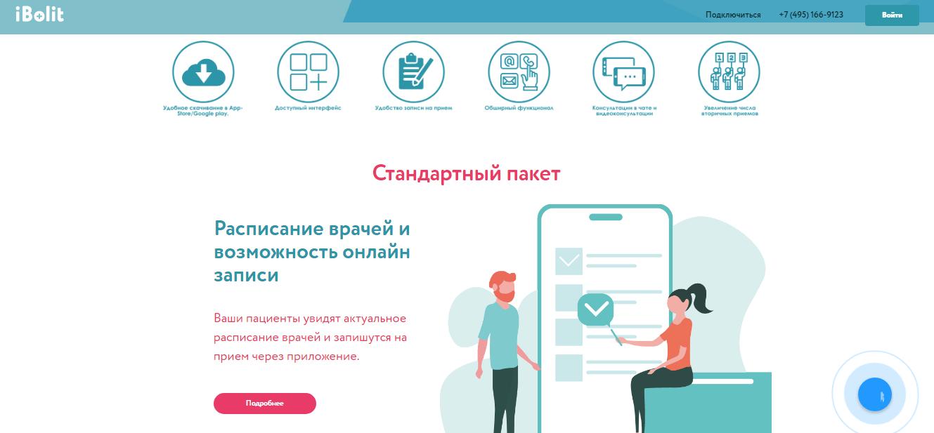 мобильное приложение для записи клиентов