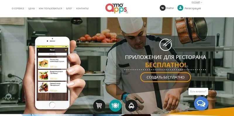 Конструктор приложений Mo-Apps