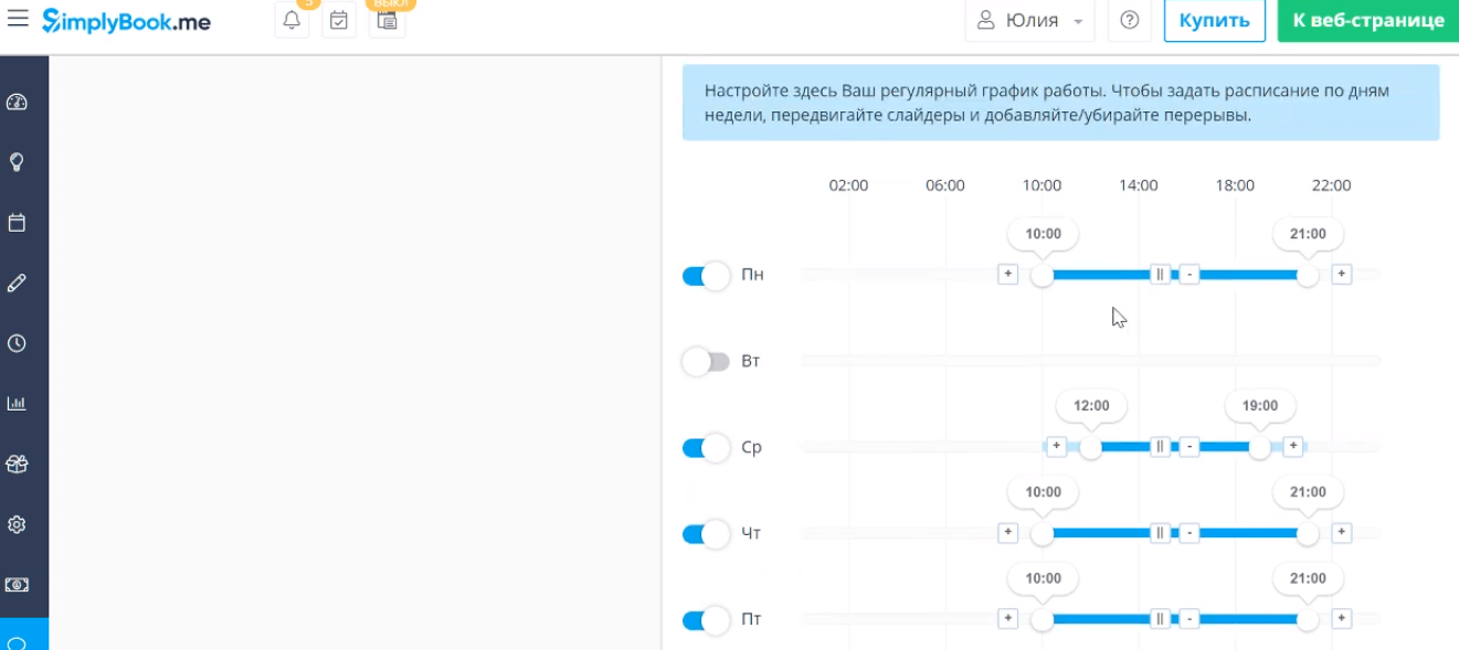 Сервис для онлайн бронирования SimplyBook.me