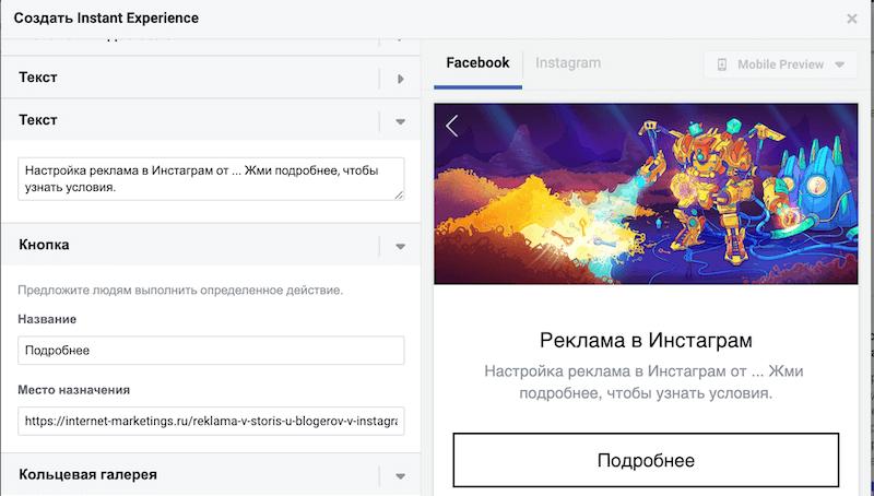 Как сделать Instant Experience в Инстаграм или Фейсбук