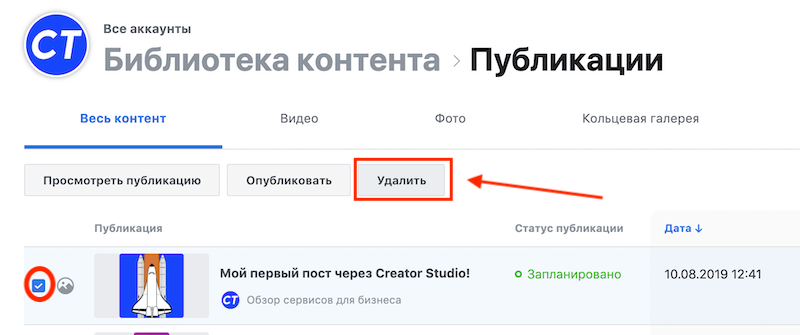 Как удалить пост через креатор студио